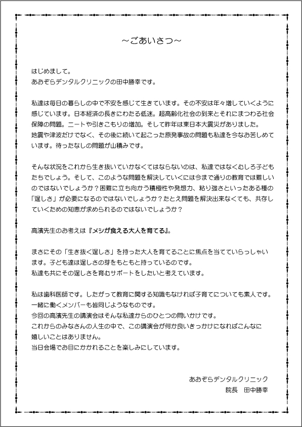 講演会 チラシ裏.jpg
